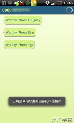 WhatsApp 訊息未加密!駭客能輕易取得傳輸內容 2