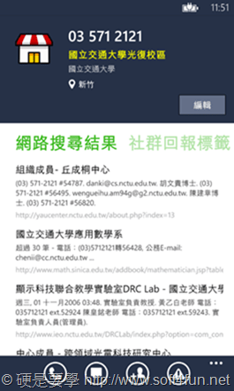 詐騙電話 Out! LINE whoscall 駐防 Windows Phone image_3