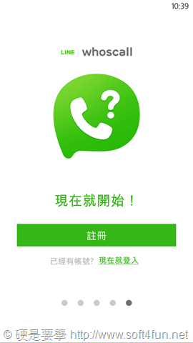 詐騙電話 Out! LINE whoscall 駐防 Windows Phone wp_ss_20140401_0002