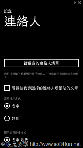 詐騙電話 Out! LINE whoscall 駐防 Windows Phone wp_ss_20140401_0027
