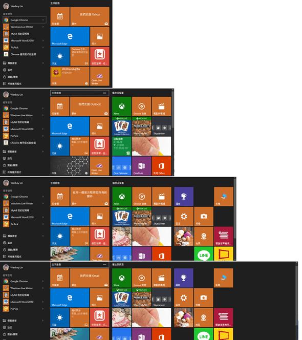 windows 10 開始功能表