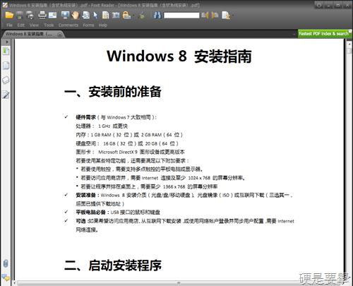 Windows 8 安裝指南 + 快速鍵一覽表電子書下載 windows8_3
