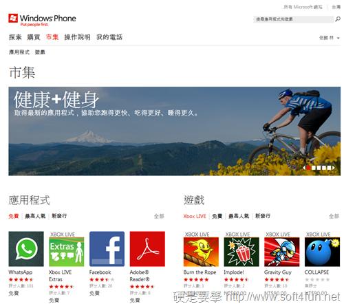 挑戰智慧手機應用程式市場,Windows Phone 推出 Web 版應用程式市集(Windows Phone Marketplace) windows-phone-marketplace-01