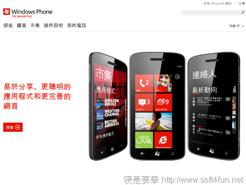 挑戰智慧手機應用程式市場,Windows Phone 推出 Web 版應用程式市集(Windows Phone Marketplace) windows-phone-marketplace-06