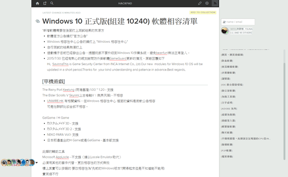 windows 10軟體相容性測試