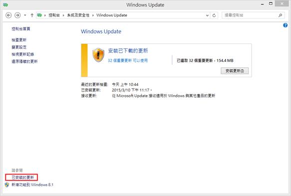 注意!Windows 7/8/8.1 更新又有災情,請稍緩更新(含排除方法) Image23