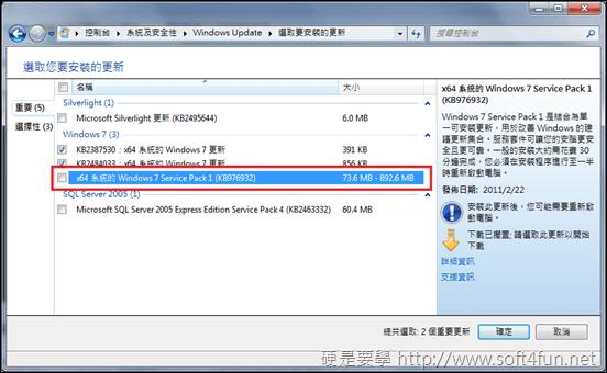 微軟正式開放下載 Windows 7 SP1 windowsupdate