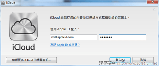 登入 Apple ID