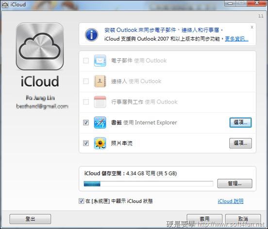 iCloud 控制面板