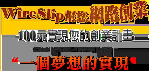 wireslip 網路創業