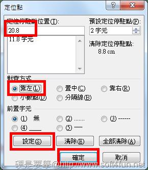 [Word技巧] 運用「定位點」搞定文件裡對不齊的文字 -07