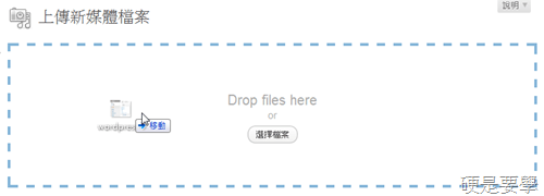 WordPress 3.3 正式推出,優化後台選單及支援檔案拖曳上傳 wordpress-3.3-03_thumb