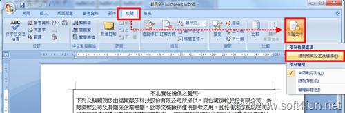 [Word技巧] 製作Word保密文件,限制可以編輯的區域(報名表、合約適用) word-02