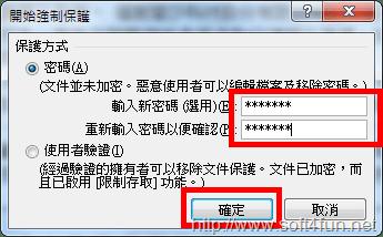 [Word技巧] 製作Word保密文件,限制可以編輯的區域(報名表、合約適用) word-04