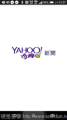 Yahoo! 新聞 App:簡潔、易讀,掌握新聞的最佳助手(Android) 2014-04-24-16.37.45