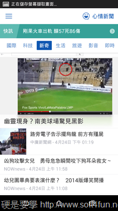 Yahoo! 新聞 App:簡潔、易讀,掌握新聞的最佳助手(Android) 2014-04-24-16.38.07