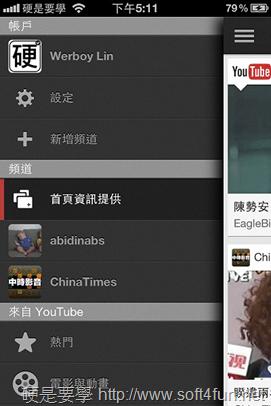 不怕 iOS 6 遺棄,YouTube 推出獨立 iOS App(含下載連結) YouTube-3_thumb