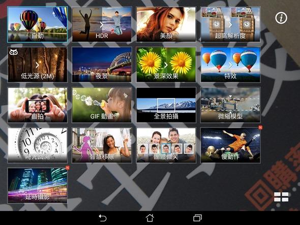華碩 ZenPad S 8.0 平板電腦+Z Sytlus 觸控手寫筆評測 Screenshot_20150923140927