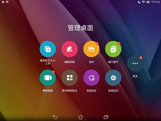 華碩 ZenPad S 8.0 平板電腦+Z Sytlus 觸控手寫筆評測 Screenshot_20150923143036