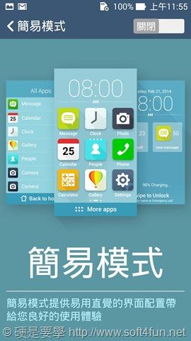 打開 Zenfone 5 簡單模式,老人長者輕鬆用 Screenshot_2014-04-30-11-55-23_5