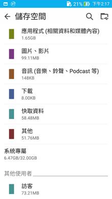 ZenFone 2 規格比較攻略,教你如何挑選適合型號 Screenshot_20150311141704