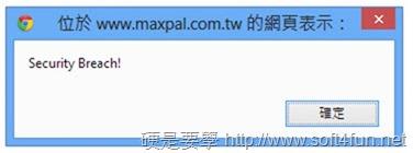 台灣、菲律賓網路駭客攻防戰懶人包 -07