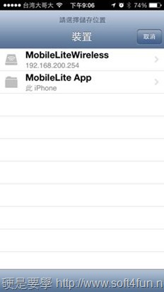 Kingston MobileLite Wireless無線卡碟分享器,多人無線分享檔案超方便 clip_image010