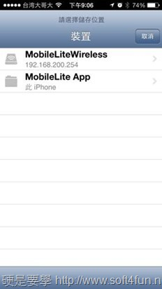 Kingston MobileLite Wireless無線卡碟分享器,多人無線分享檔案超方便 clip_image021