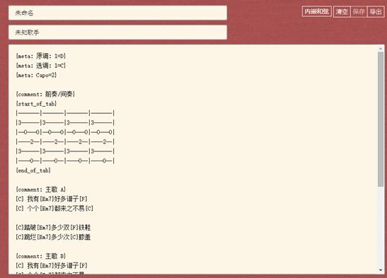 超方便的吉他譜、烏克麗麗譜排版工具,支援雲端儲存樂譜隨身走 13