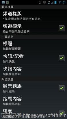 「新聞好好玩」輕鬆產生KUSO新聞畫面!(Android) 3