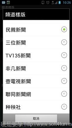「新聞好好玩」輕鬆產生KUSO新聞畫面!(Android) 5
