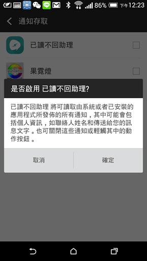 已讀不回助理,讓 LINE、Facebook 訊息看過不被別人知道(Android) 2014-09-12-04.23.52