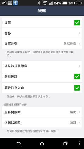 已讀不回助理,讓 LINE、Facebook 訊息看過不被別人知道(Android) 2014-09-13-04.01.26