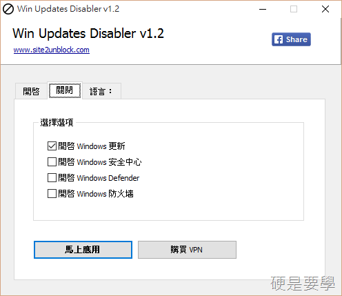一鍵關閉 Windows 10 自動更新教學 win-updates-disabler3_thumb