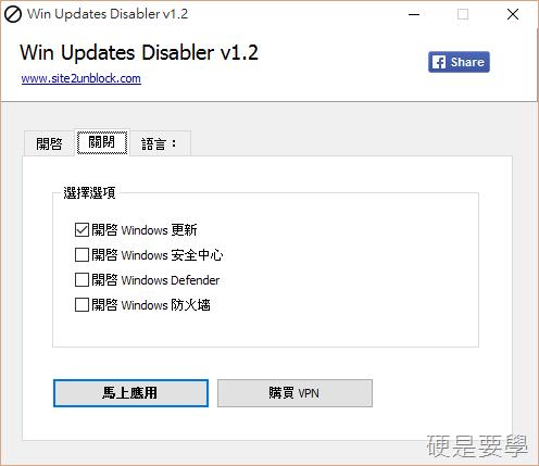 一鍵關閉 Windows 10 自動更新教學 win-updates-disabler3_thumb