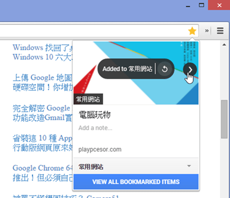傳說的 Google Stars 登場! Chrome 書籤管理聰明版 clip_image006_3