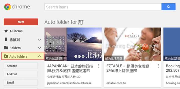 傳說的 Google Stars 登場! Chrome 書籤管理聰明版 clip_image012