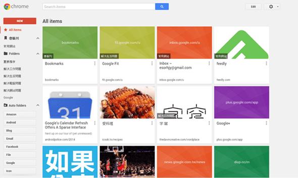 傳說的 Google Stars 登場! Chrome 書籤管理聰明版 clip_image016