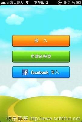 結合手機定位的快速約會、交友平台:Meach(Android/iOS) clip_image002_thumb