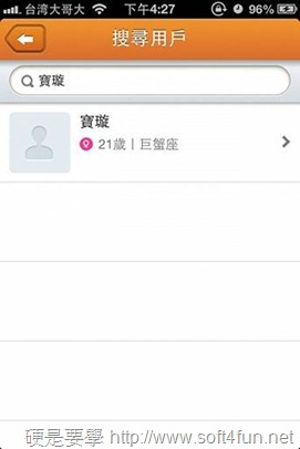 結合手機定位的快速約會、交友平台:Meach(Android/iOS) clip_image008_thumb