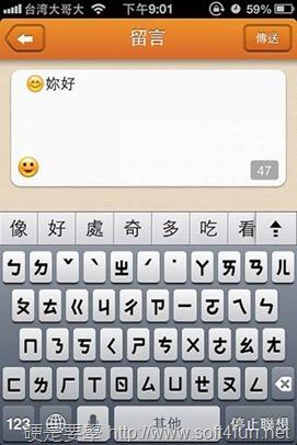 結合手機定位的快速約會、交友平台:Meach(Android/iOS) clip_image018_thumb