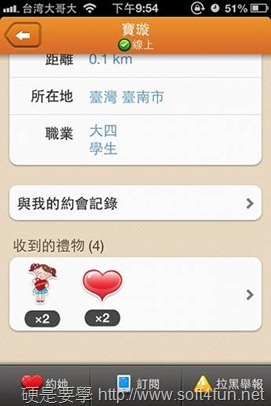 結合手機定位的快速約會、交友平台:Meach(Android/iOS) clip_image038_thumb