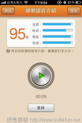 結合手機定位的快速約會、交友平台:Meach(Android/iOS) clip_image042_thumb
