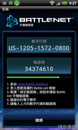 [教學] Battle.net、暗黑破壞神3 專用手機驗證器,加強帳號安全不怕被盜用 2012-05-16_09-27-37