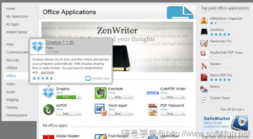 Allmyapps 免費電腦軟體市集,電腦重灌、找實用軟體的最佳去處 allmyapps-03_thumb