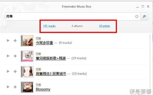 Freemake Music Box:免費音樂搜尋播放軟體 freemake-music-box-02