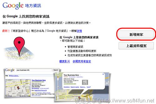 利用Google地方資訊( Google Places )快速將商店資料曝光到全世界 Google-Place-07