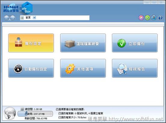 [全民瘋資安] 檔案備份很重要! (備份工具篇) image_3