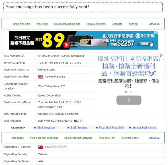 afreeSms 免費發送簡訊服務,可發到全球 245+ 個國家與地區 afreesms02