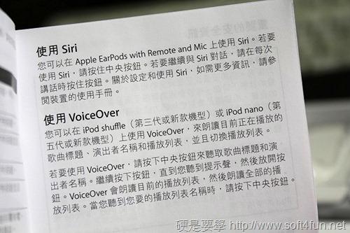 [開箱] Apple EarPods 耳機使用心得 IMG_7185